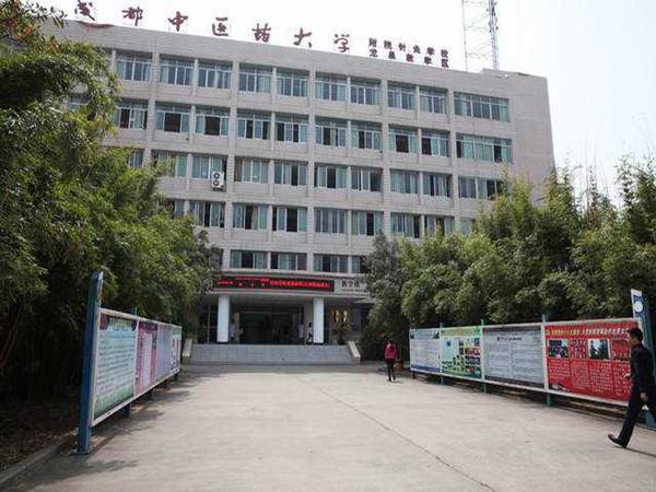 成都中医院大学 综合楼